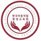 한국체형관리협회서울본원